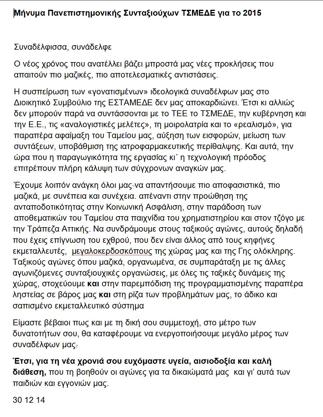 2014 12 30 Ανακ μηνυμα για ν χρον bb τλκ